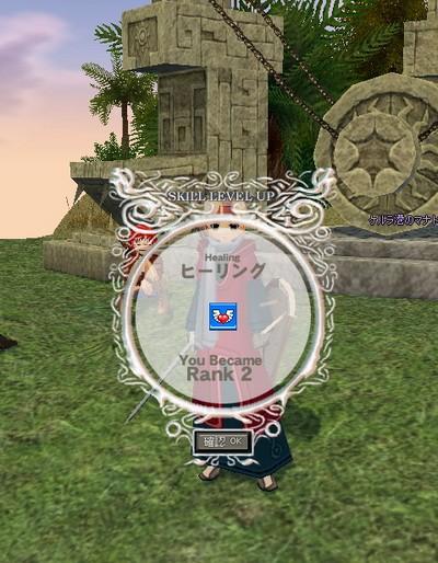 mabinogi_2007_02_14_ヒールランク2達成