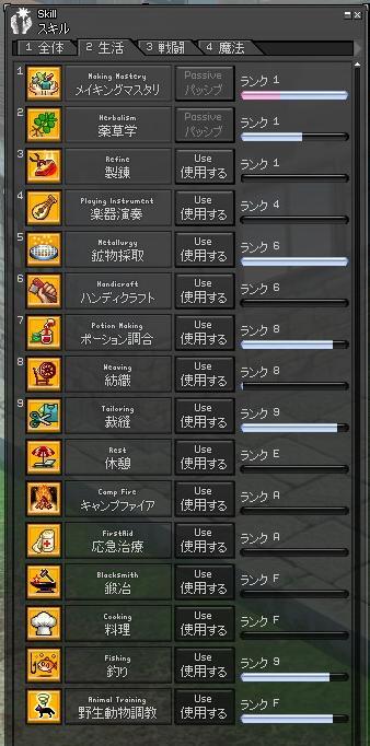 seikatsuSkil0429.jpg