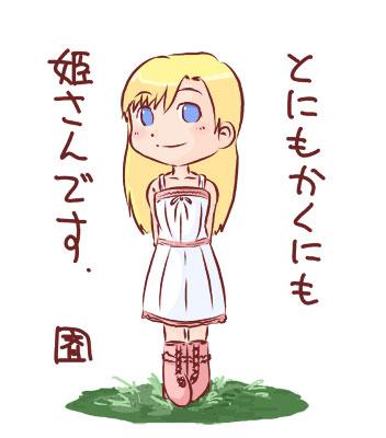なんたってそりゃ、名前にプリンセスってついてんだから姫さんでしょ?
