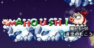 MAHOUSHI