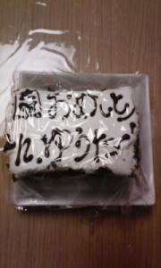 080325のケーキ