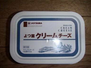 四葉クリームチーズ