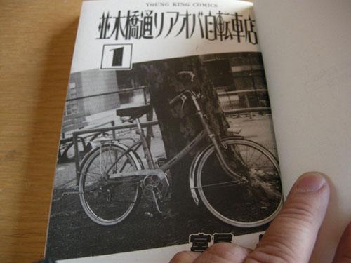 並木橋通りアオバ自転車店