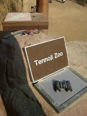 動物園案内