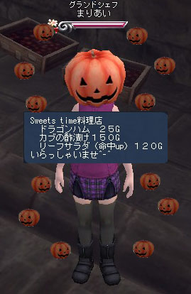かぼちゃで販売