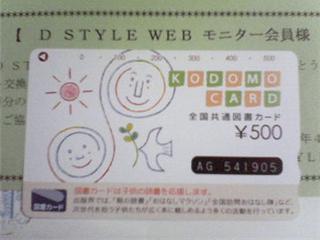 Dstylewebtoshoka-do.jpg