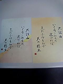 大江山習字