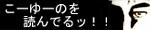 注さんのブログ  「こーゆーのを読んでるッ!!」