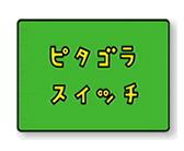 pitagola_02.jpg