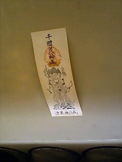 akibafuda.jpg