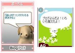 ぷ~ちん&ミィミィ