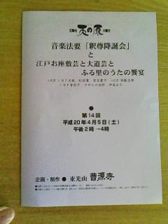 20080403000843