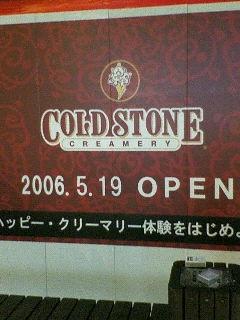cold stone2