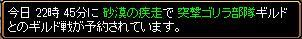 Gv予定 1/10