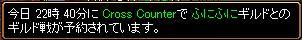 1/6Gv予定