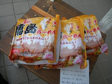 四国の雄 徳島製粉