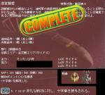 勲章任務02