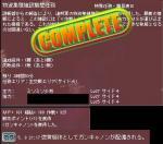 ガンキャ任務02