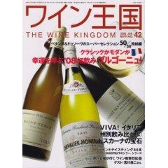 ワイン王国2008年1月号
