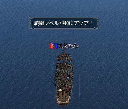 戦闘LV40