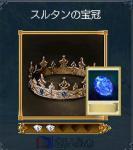 スルタンの宝冠