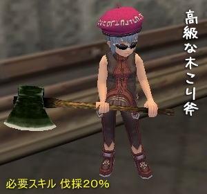 高級な木こり斧