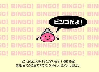 chobi-bingo.jpg
