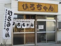 hirochan01.jpg