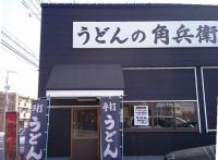 kakubei01.jpg
