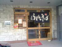 kaneisimizuho01.jpg