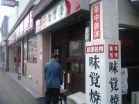 mikakuyaki01.jpg