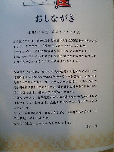minoyahonten02.jpg