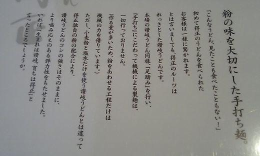 tokumasahanmitibasi03.jpg