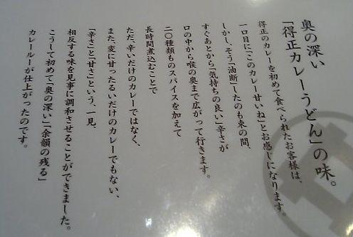 tokumasahanmitibasi04.jpg