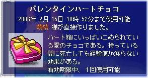 060213choko.jpg