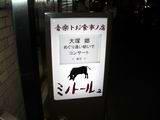 新宿ミノトール2