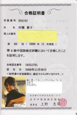 20061217153732.jpg
