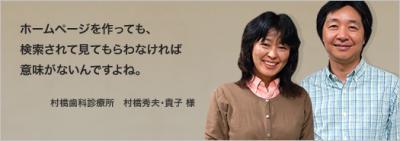 voice_murahashi1.jpg