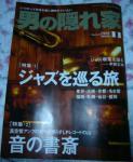 男の隠れ家2006年11月号表紙