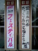 2007.02.25.岡山県湯郷温泉