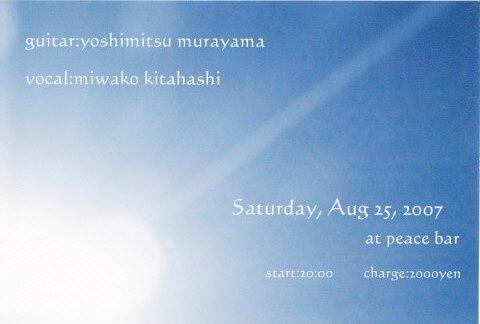 2007.08.25北橋美輪子フライヤー