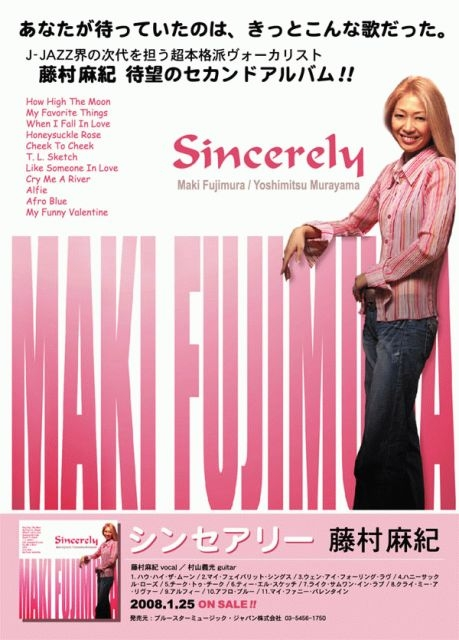 Sincerely フライヤー