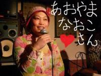 vo青山奈穂子さん