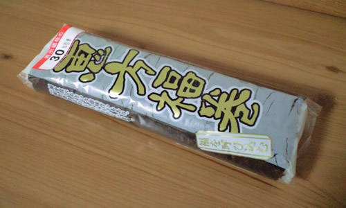 恵方福巻(30%引き)