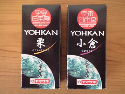 宇宙日本食「YOHKAN」