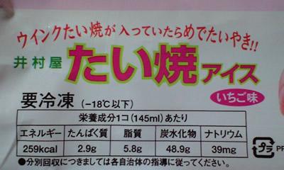 たい焼アイス(いちご味)
