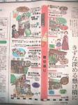 職安通りMAP・朝日新聞'05/09/08夕刊