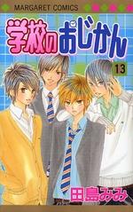 学校のおじかん 13 (13) (マーガレットコミックス)