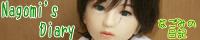 Nagomi's Diary link バナー