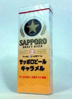 サッポロビールキャラメル
